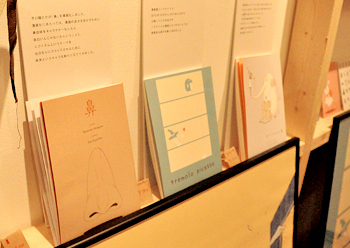 Only free paper での展示は無事終了しました。