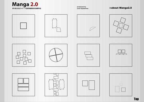 Manga2.0画像1