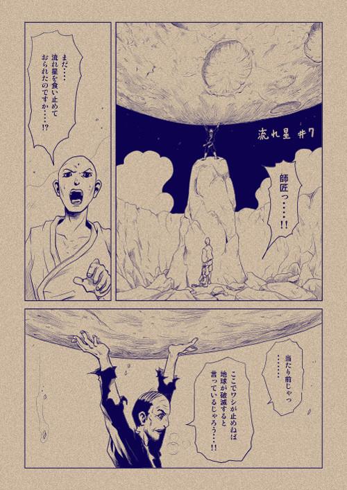 meteor_ 2