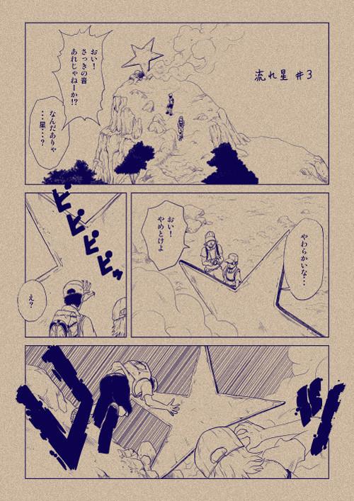meteor_4