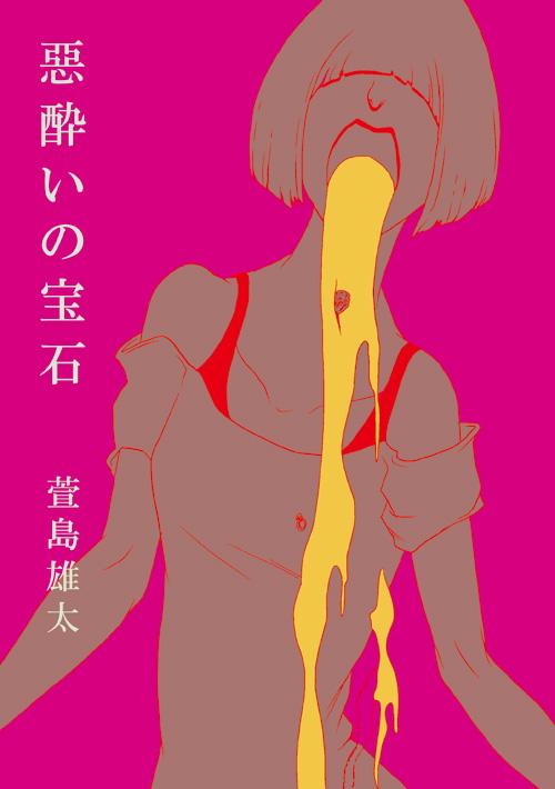 惡酔いの宝石_1