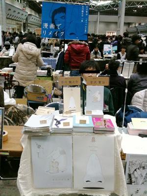 コミックマーケット81 アフターレポート