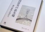影山太郎さん編、ひつじ書房さん出版
