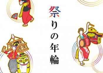 「祭りの年輪 (未発選書 25)」 大石泰夫 (著) /ひつじ書房