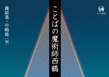 「ことばの魔術師西鶴—矢数俳諧再考」  篠原進・中嶋隆 (編)  /ひつじ書房